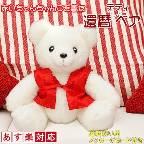 還暦祝い 還暦テディベア (赤いちゃんちゃんこを着た熊のぬいぐるみ)