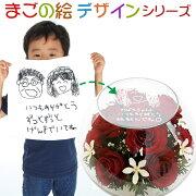 お孫さんが描いた似顔絵をガラス面に刻印します♪HAPPYマザーフラワー(大)まごの絵デザインタイプ【赤色】薔薇花束バラ米寿祝い米寿お祝い米寿のお祝い
