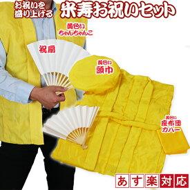 米寿のお祝いに 黄色いちゃんちゃんこ と米寿祝い4点セット 【ちゃんちゃんこ 頭巾 座布団カバー 祝扇】傘寿 80歳 半寿 81歳 卒寿 90歳のお祝いにも プレゼント