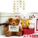 米寿 お祝い 88歳 米寿祝い プレゼント そのまま飾れるギフトボックス入り 米寿ベア