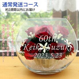 還暦祝い 女性 プリザーブドフラワーよりも長持ち HAPPYマザーフラワー <赤色 名入れあり 2週間発送コース> プリザ 赤いばらの花 花束 ボトルフラワー 刻印 60歳 プレゼント 母 贈り物 ギフト
