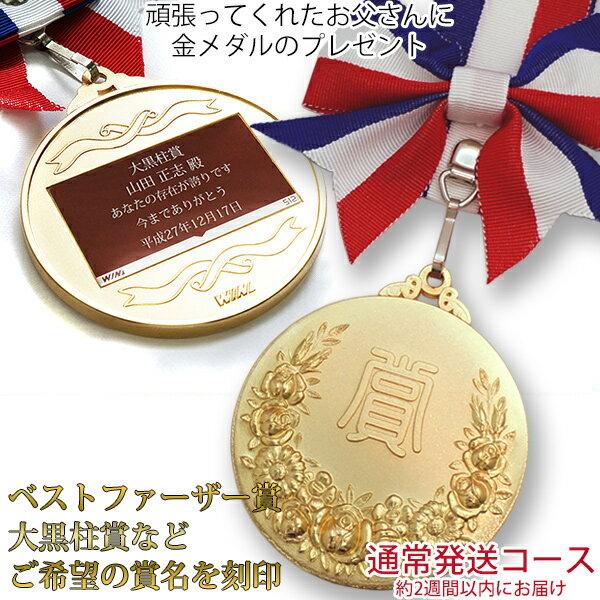 名入れのできるオリジナルのメダル オンリーワンメダル(蝶付き金メダル)【ラッピング付き 退職祝い プレゼント 男性 父 令和】