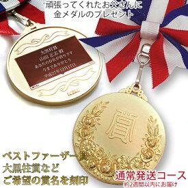 名入れのできるオリジナルのメダルをプレゼント オンリーワンメダル(蝶付き金メダル)【メッセージカード付き】【名入れ 父 退職祝い 古希 喜寿 米寿のお祝いに対応】 還暦祝い 60歳