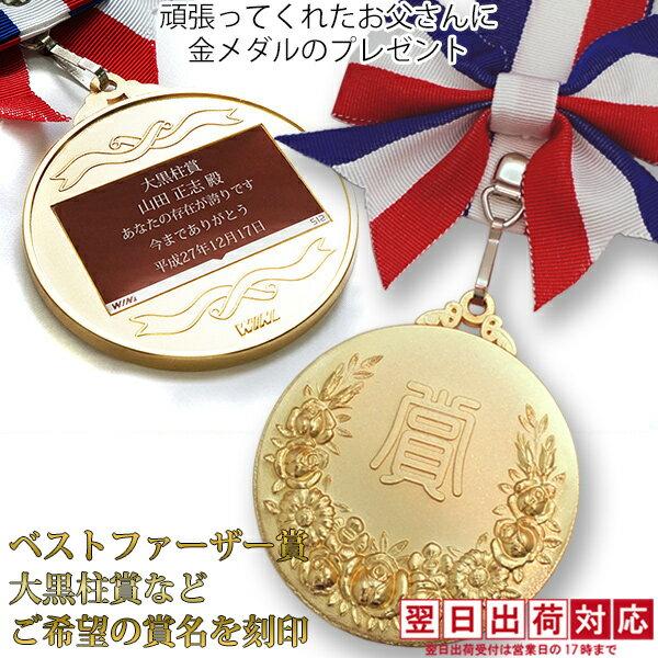 【翌日出荷対応】【ギフト 贈り物 還暦祝い 父 退職祝い 古希 喜寿 米寿のお祝いに対応】 名入れのできるオリジナルのメダルをプレゼント オンリーワンメダル(蝶付き金メダル)【メッセージカード付き】