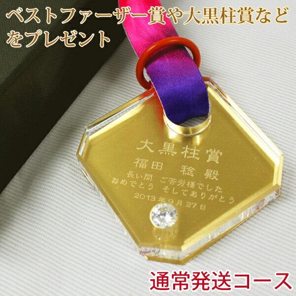 還暦祝いのプレゼントに 名入れの刻印が出来る世界で1つのオーダーメイドメダルをプレゼント オンリーワンメダル(ダイヤ)【メッセージカード付き】【退職祝い 古希 喜寿 米寿のお祝い】