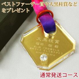 還暦祝いのプレゼントに 名入れの刻印が出来る世界で1つのオーダーメイドメダルをプレゼント オンリーワンメダル(ダイヤ)【メッセージカード付き】【名入れ 60歳 古希 喜寿 米寿のお祝い】