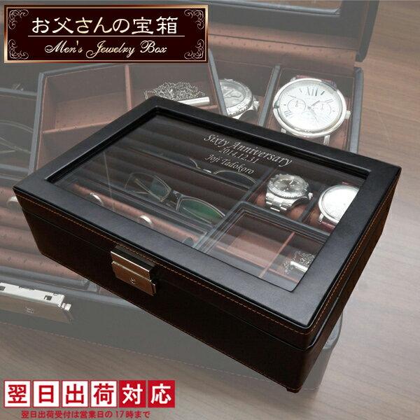 古希 お祝い レザー調 男性用ジュエリーボックス お父さんの宝箱 <翌日出荷対応 単品> 時計ケース ジュエリーケース プレゼント 古希祝い