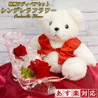 還暦祝い 女性 赤いちゃんちゃんこを着た 還暦ベアセット <シンデレラフラワー メッセージカード付き> ばらの花 プリザーブドフラワー 薔薇 熊 ぬいぐるみ 60歳 プレゼント 母 贈り物 ギフト