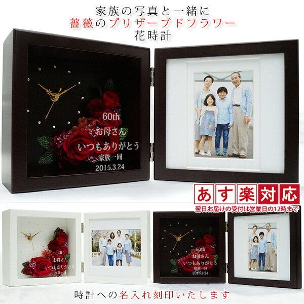 【12時までは即日発送】 還暦祝い 母 名入れのできるフォトフレーム付きプリザーブドフラワー 時計 花時(はなとき) 【女性 刻印 写真立て 古希 喜寿 米寿のお祝いのプレゼントにも】