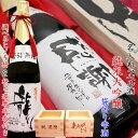 還暦祝い 父 名入れラベル酒 純米大吟醸 袋吊り雫酒 1.8L 書家手書きラベル 祝い枡付き 桐箱入り【地酒 日本酒 還暦祝…