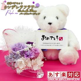 古希 お祝い 女性 紫のちゃんちゃんこを着た 古希ベアセット <シンデレラフラワー パープルバージョン>メッセージカード付き ばらの花 プリザーブドフラワー 薔薇 熊 ぬいぐるみ 70歳 プレゼント 母 贈り物 ギフト