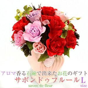 退職祝い プレゼント 女性 石鹸でできたソープフラワー 枯れないバラの花 サボンドゥフルール (Lサイズ) バラ 薔薇 赤 花束 鉢植え お祝い 母 銀婚式 金婚式 結婚記念日 会社