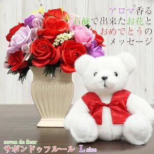 還暦祝い 女性 赤いちゃんちゃんこを着た 還暦ベアセット <サボンドゥフルール(Lサイズ)メッセージカード付き> ソープフラワー バラ 薔薇 赤 花束 鉢植え 熊 ぬいぐるみ 60歳 プレゼン