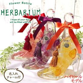還暦祝い 女性 母 プレゼント おしゃれなガラスの靴のハーバリウム 名入れチャーム付き 全3色 【赤 レッド 紫 パープル 黄色 バラ いちご オレンジ フルーツ 果物】