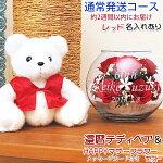 【還暦祝い】ちゃんちゃんこを着たベアがプレゼントを持ってお祝い☆還暦ベアセット