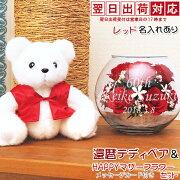 還暦ベアがプレゼントを持ってお祝い☆還暦ベアセット【還暦祝い】【テディベア】【ぬいぐるみ】【ギフト】【贈り物】