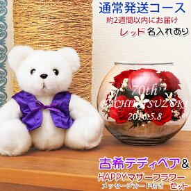 古希 お祝い 古希祝い 薔薇 花束 バラ プレゼント 赤色 紫色のちゃんちゃんこを着た古希テディベアセット <HAPPYマザーフラワー(大 名入れあり)> メッセージカード付き 令和