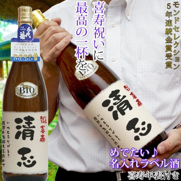 【あす楽対応】 喜寿 祝い 父 名入れ 酒 名入れラベル酒 <プリントラベル> 日本酒 地酒 喜寿祝い 贈り物 ギフト プレゼント 男性 名入れ酒 傘寿のお祝いにも