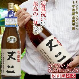 名入れラベル酒 <プリントラベル> 【退職祝い プレゼント 男性 父 即日発送 日本酒 地酒】【あす楽対応】