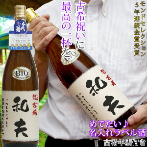 オリジナルラベル&モンドセレクション金賞のお酒!千代菊【父の日誕生日父の日ギフト贈り物】【あす楽対応】
