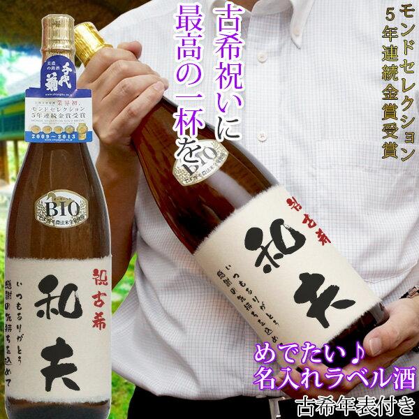 古希 お祝い 古希祝い 日本酒 地酒 酒 男性 父 名入れ プレゼント ギフト 贈り物 祝い 名入れラベル酒 <プリントラベル 純米吟醸 1.8L> 【あす楽対応】