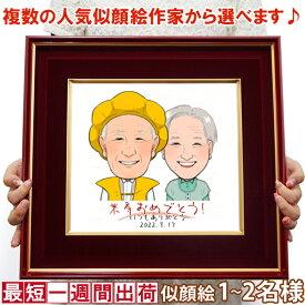 米寿 プレゼント 似顔絵 <朱色色紙額> 【似顔絵1〜2名様】 88歳 お祝い 米寿祝い 女性 母 祖母 名入れ 卒寿 90歳 白寿 99歳 ウェルカムボード サンクスボード