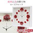 【翌日発送】 還暦祝い 母 ローズクロック(赤)【掛け時計 花時計 プリザーブドフラワー 名入れ 還暦祝い 女性 プレゼント】