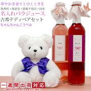 古希祝い紫のちゃんちゃんこの古希テディベアと無農薬国産バラジュースのセット(ちゃんちゃんこデザイン名入れラベル)薔薇ローズジュース無香料無着色オーガニックジュースセット