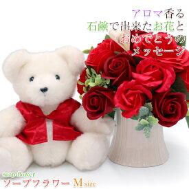 還暦祝い 女性 赤いちゃんちゃんこを着た 還暦ベアセット <サボンドゥフルール(Mサイズ)メッセージカード付き> ソープフラワー バラ 薔薇 赤 花束 鉢植え 熊 ぬいぐるみ 60歳 プレゼント 母 贈り物 ギフト シャボンフラワー