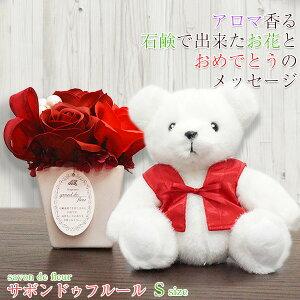 還暦祝い 女性 赤いちゃんちゃんこを着た 還暦ベアセット <サボンドゥフルール(Sサイズ)メッセージカード付き> ソープフラワー バラ 薔薇 赤 花束 鉢植え 熊 ぬいぐるみ 60歳 プレゼン