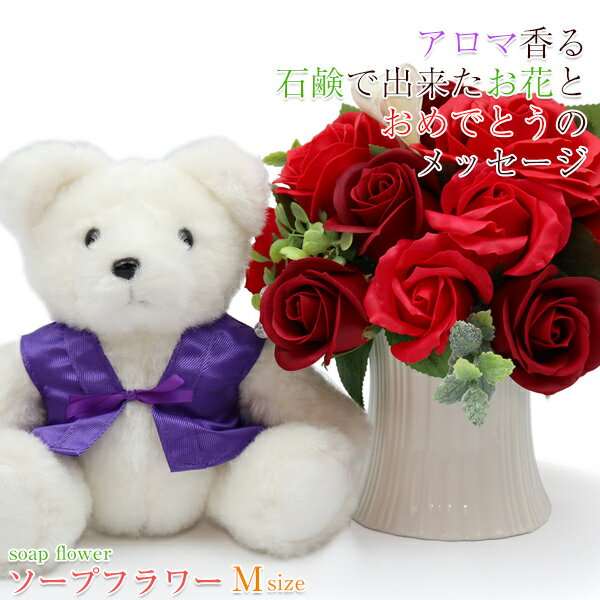 古希 プレゼント 古希 祝い 紫色のちゃんちゃんこを着た古希テディベアセット<サボンドゥフルール(M)> 薔薇 花束 バラ 古希 プレゼント お祝い 古希祝い ソープフラワー