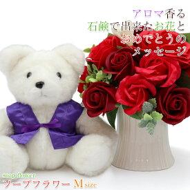 古希 お祝い 祝い 古希祝い 薔薇 花束 バラ ソープフラワー プレゼント 紫色のちゃんちゃんこを着た古希テディベアセット <サボンドゥフルール(M)> 【あす楽対応】