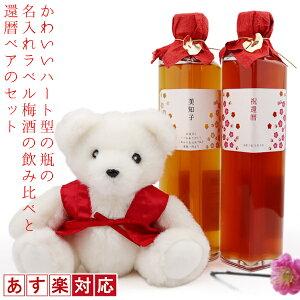 還暦祝い 女性 プレゼント 赤いちゃんちゃんこを着た還暦ベアと赤い梅で作った赤い梅酒と完熟南高梅を使った 名入れラベル 梅酒の飲み比べセット 【テディベア ぬいぐるみ 熊 お酒 名入れ