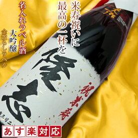 米寿 お祝い 米寿祝い 日本酒 地酒 父 プレゼント 名入れラベル酒 大吟醸 1.8L 名入れ 卒寿 90歳 白寿 99歳 【あす楽対応】【送料無料】