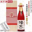 還暦祝い 男性 プレゼント モンドセレクション5年連続金賞の老舗蔵 が造る 名入れラベル酒 大吟醸 <祝い赤瓶 金箔入…