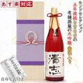 【70代男性】喜寿を迎える祖父に!おしゃれな名入れ日本酒のギフトは?【予算15,000円】