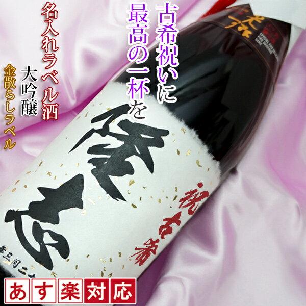 古希 お祝い 古希祝い 地酒 日本酒 父 プレゼント 名入れラベル酒 大吟醸 1.8L