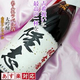 古希 お祝い 古希祝い 地酒 日本酒 父 プレゼント 名入れラベル酒 大吟醸 1.8L 令和 男性 上司 女性 母 ギフト お酒