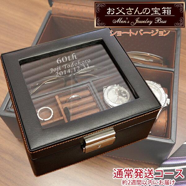 古希 お祝い レザー調 男性用ジュエリーボックス お父さんの宝箱 ショートバージョン <通常出荷> 時計ケース ジュエリーケース プレゼント 古希祝い