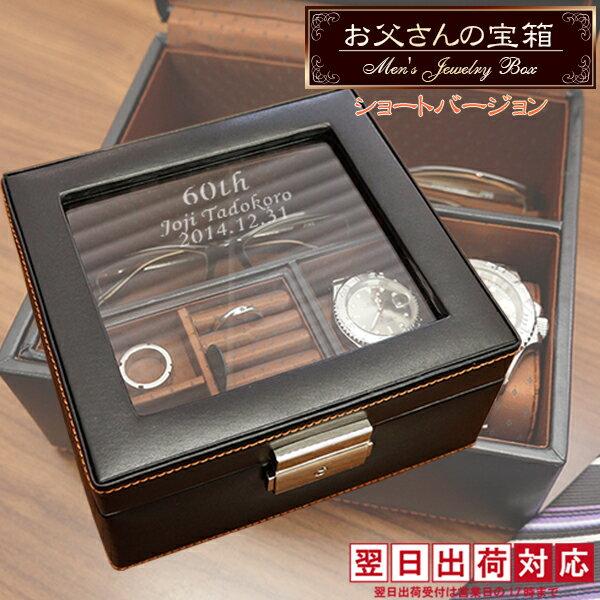古希 お祝い レザー調 男性用ジュエリーボックス お父さんの宝箱 ショートバージョン <翌日出荷対応> 時計ケース ジュエリーケース プレゼント 古希祝い