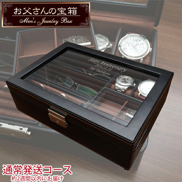 古希 お祝い レザー調 男性用ジュエリーボックス お父さんの宝箱 <通常出荷対応 単品> 時計ケース ジュエリーケース プレゼント 古希祝い