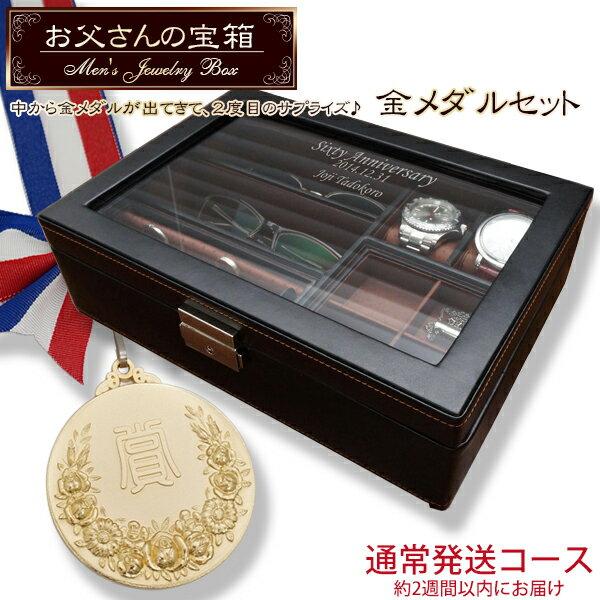 古希 お祝い レザー調 男性用ジュエリーボックス お父さんの宝箱 金メダルセット<通常出荷対応> 時計ケース ジュエリーケース プレゼント 古希祝い