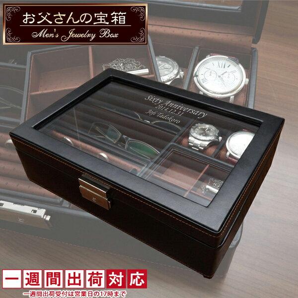古希 お祝い レザー調 男性用ジュエリーボックス お父さんの宝箱 <1週間出荷対応 単品> 時計ケース ジュエリーケース プレゼント 古希祝い