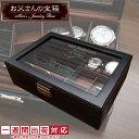 還暦祝い 男性 プレゼント レザー調 メンズジュエリーボックス お父さんの宝箱 <1週間出荷対応 単品> 時計ケース 名…