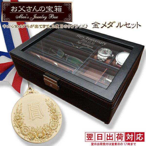 古希 お祝い レザー調 男性用ジュエリーボックス お父さんの宝箱 金メダルセット<翌日出荷対応> 時計ケース ジュエリーケース プレゼント 古希祝い