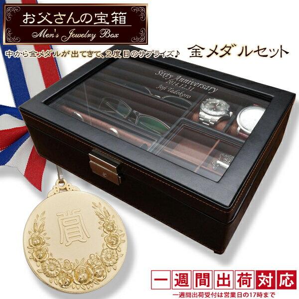 古希 お祝い レザー調 男性用ジュエリーボックス お父さんの宝箱 金メダルセット<1週間出荷対応> 時計ケース ジュエリーケース プレゼント 古希祝い