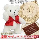 【翌日出荷対応】赤いちゃんちゃんこを着た還暦テディベアと金メダルセット(足裏刺繍なし)還暦祝い父プレゼント男性