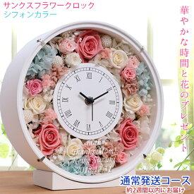 還暦祝い プリザーブドフラワー 女性 バラのプリザーブドフラワーの花時計 サンクスフラワークロック 丸型(シフォンカラー) 還暦祝い 母 刻印 プレゼント 時計 名入れ