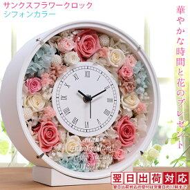 還暦祝い 女性 バラのプリザーブドフラワーの花時計 サンクスフラワークロック <丸型 シフォンカラー 翌日発送コース> 時計 名入れ 60歳 プレゼント 母 贈り物 ギフト