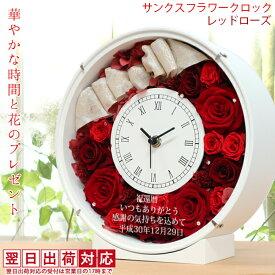 還暦祝い 女性 プレゼント 赤いバラのプリザーブドフラワーの花時計 サンクスフラワークロック <丸型 レッドローズ 翌日発送コース> 時計 名入れ スワロフスキー 60歳 母 贈り物 ギフト